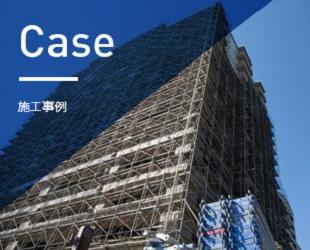 Caseのイメージ