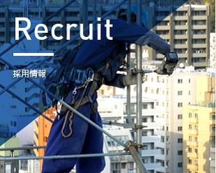 Recruitのイメージ